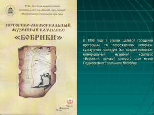 В 1996 году в рамках целевой городской программы по возрождению историко-куль