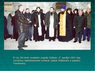 В год 230-летия основания усадьбы Бобрики, 27 декабря 2003 года состоялось пе
