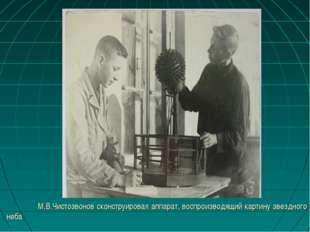 М.В.Чистозвонов сконструировал аппарат, воспроизводящий картину звездного неба