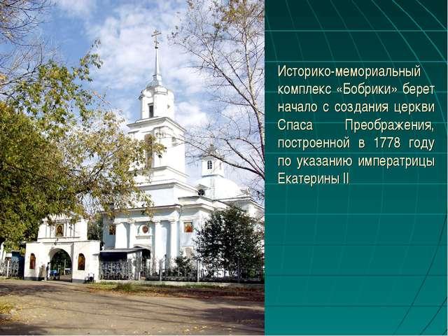 Историко-мемориальный комплекс «Бобрики» берет начало с создания церкви Спаса...