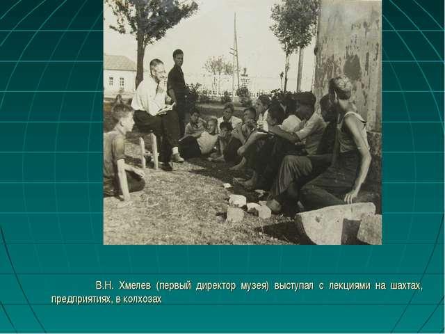 В.Н. Хмелев (первый директор музея) выступал с лекциями на шахтах, предприят...
