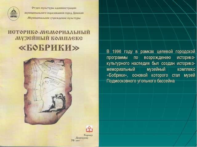 В 1996 году в рамках целевой городской программы по возрождению историко-куль...