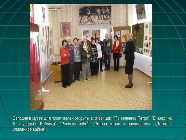 """Сегодня в музее для посетителей открыты экспозиции: """"По велению Петра"""", """"Екат..."""