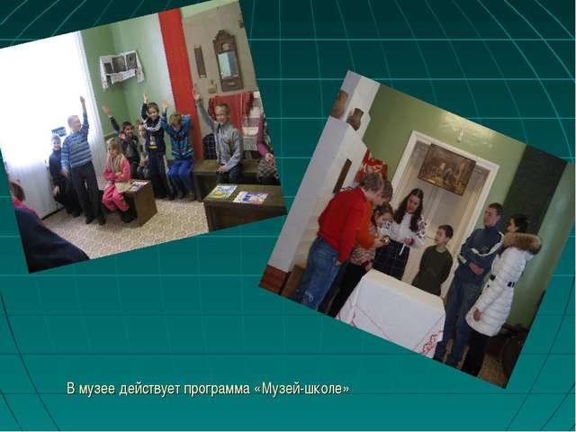 В музее действует программа «Музей-школе»