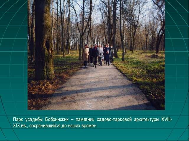 Парк усадьбы Бобринских – памятник садово-парковой архитектуры XVIII- XIX вв....