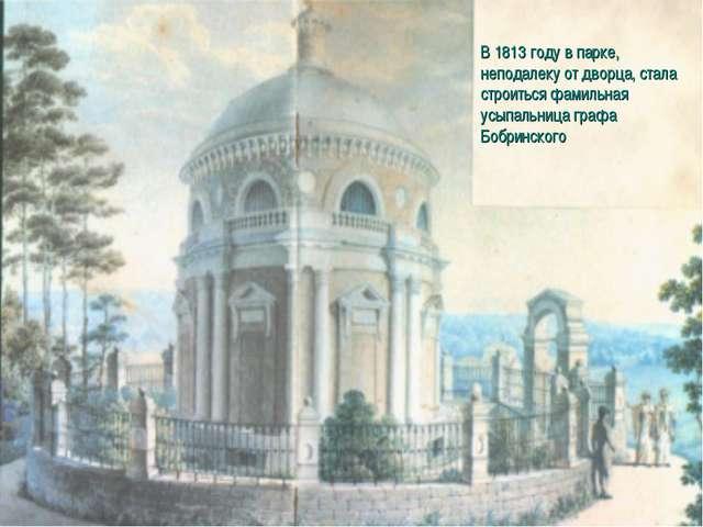 В 1813 году в парке, неподалеку от дворца, стала строиться фамильная усыпальн...