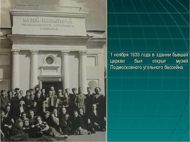 1 ноября 1933 года в здании бывшей церкви был открыт музей Подмосковного угол...