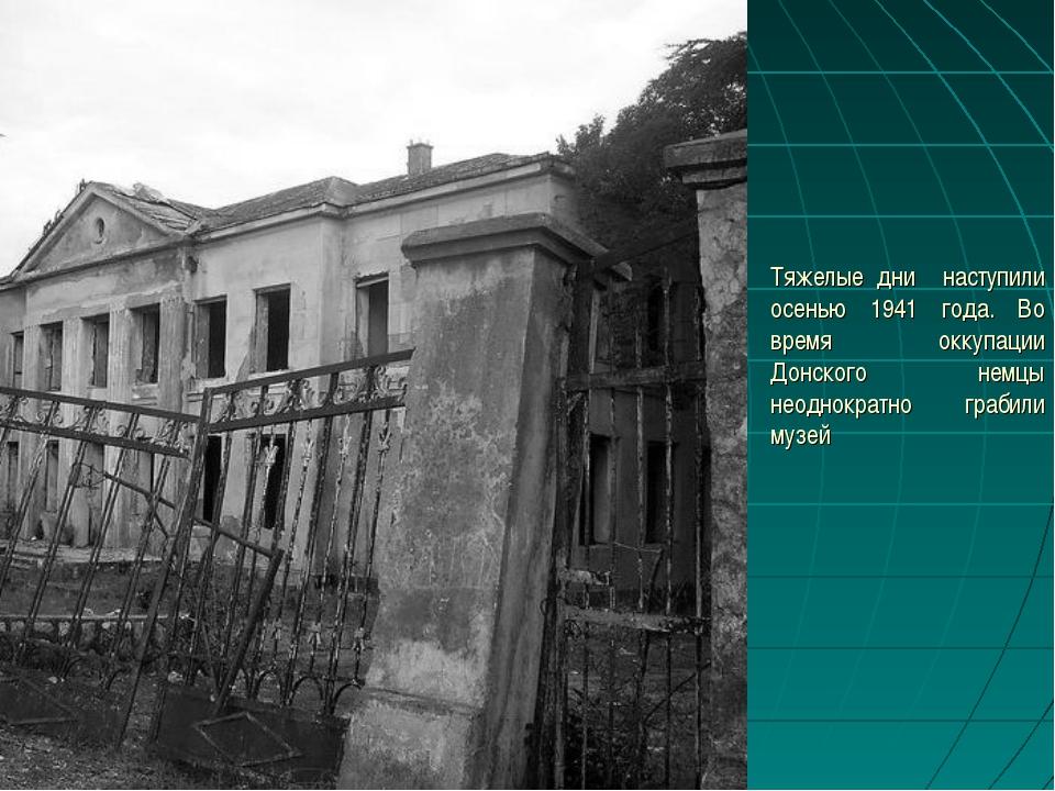 Тяжелые дни наступили осенью 1941 года. Во время оккупации Донского немцы нео...