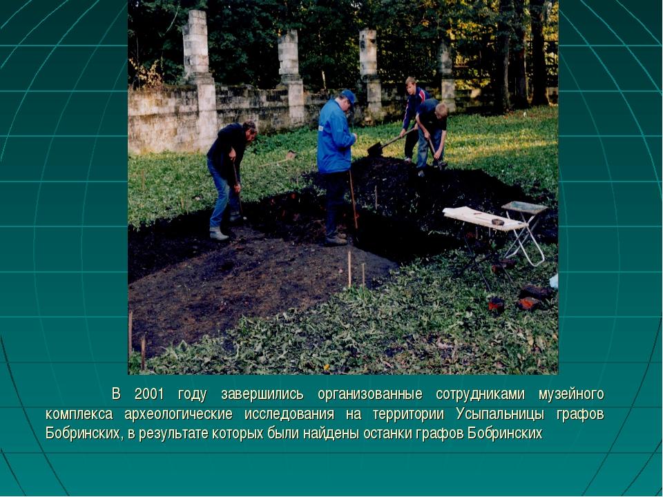 В 2001 году завершились организованные сотрудниками музейного комплекса архе...