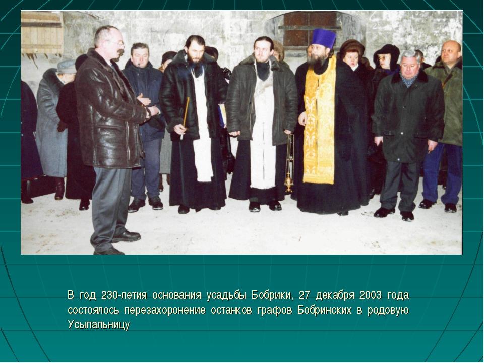 В год 230-летия основания усадьбы Бобрики, 27 декабря 2003 года состоялось пе...