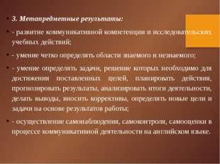 3.Метапредметные результаты: - развитие коммуникативной компетенции и исслед
