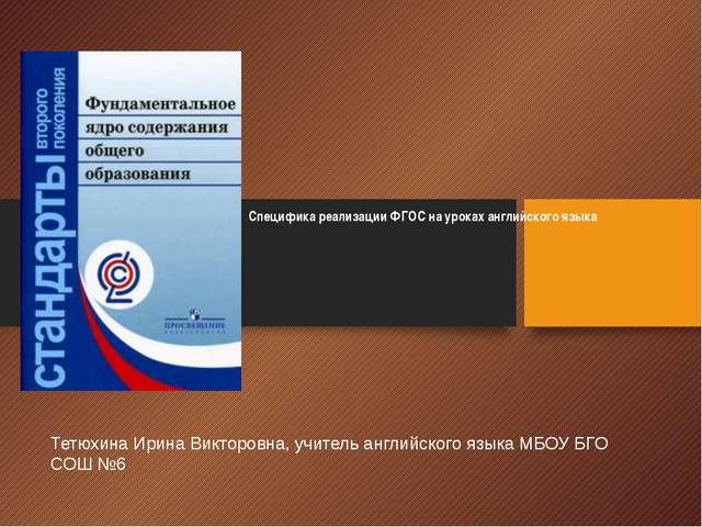 Специфика реализации ФГОС на уроках английского языка Тетюхина Ирина Викторо...