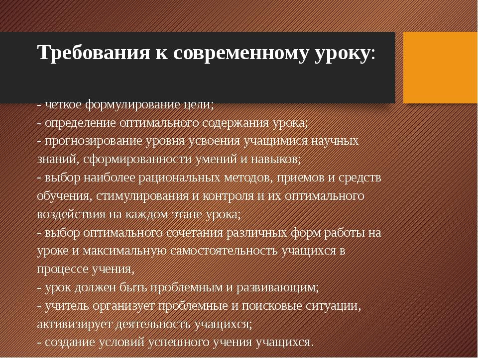 Требования к современному уроку: - четкое формулирование цели; - определение...
