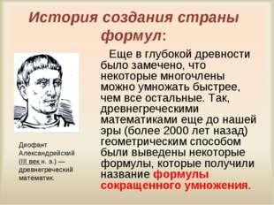 История создания страны формул: Еще в глубокой древности было замечено, что н