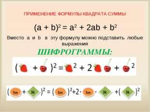 ПРИМЕНЕНИЕ ФОРМУЛЫ КВАДРАТА СУММЫ (а + b)2 = а2 + 2аb + b2 Вместо a и b в эт