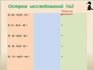 Мисник Л.П. ГОУ ЦО № 975 Остров исследований №2 Результат умножения (m - n) (