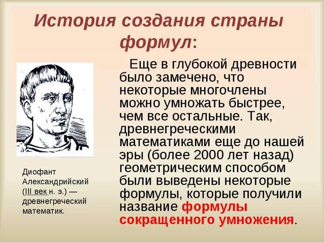 История создания страны формул: Еще в глубокой древности было замечено, что н...