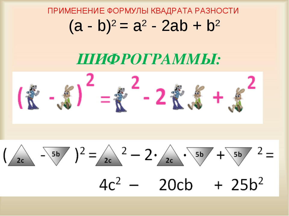 ПРИМЕНЕНИЕ ФОРМУЛЫ КВАДРАТА РАЗНОСТИ (а - b)2 = а2 - 2аb + b2 ШИФРОГРАММЫ: