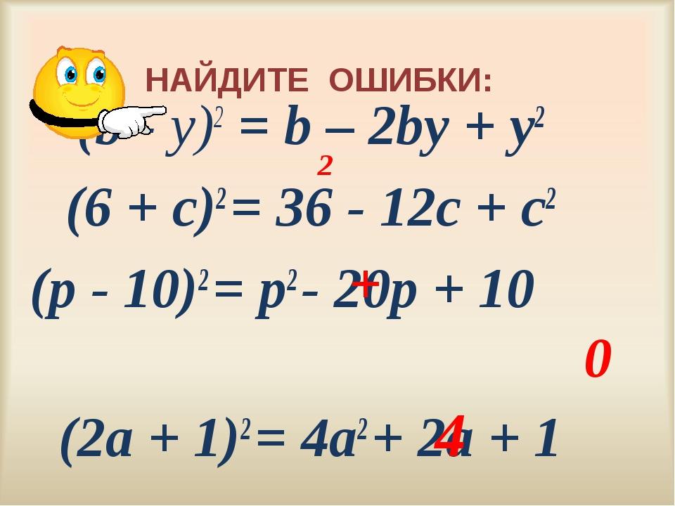 НАЙДИТЕ ОШИБКИ: (b - у)2 = b – 2bу + у2 (6 + с)2 = 36 - 12с + с2 (р - 10)2 =...