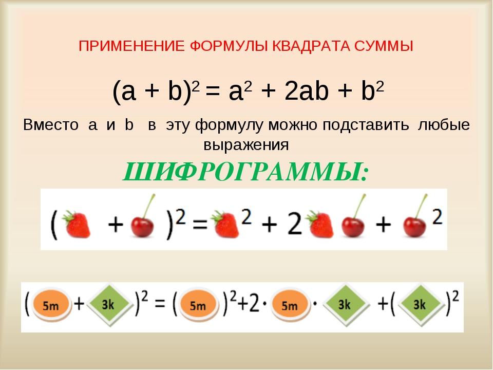 ПРИМЕНЕНИЕ ФОРМУЛЫ КВАДРАТА СУММЫ (а + b)2 = а2 + 2аb + b2 Вместо a и b в эт...