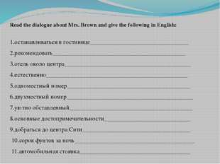 Read the dialogue about Mrs. Brown and give the following in English: 1.остан
