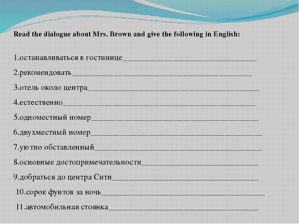 Read the dialogue about Mrs. Brown and give the following in English: 1.остан...