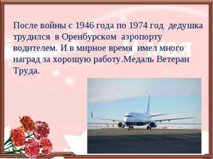 . После войны с 1946 года по 1974 год дедушка трудился в Оренбурском аэропор