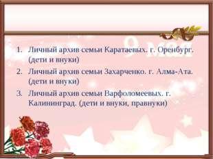 Личный архив семьи Каратаевых. г. Оренбург. (дети и внуки) Личный архив семьи