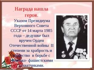 . Награда нашла героя. Указом Президиума Верховного Совета СССР от 14 марта
