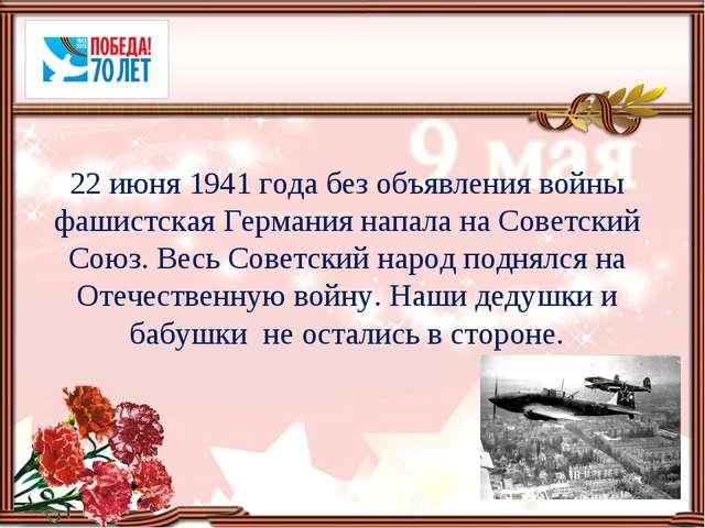 22 июня 1941 года без объявления войны фашистская Германия напала на Советски...