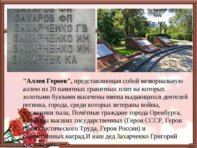 """""""Аллея Героев"""", представляющая собой мемориальную аллею из 20 памятных гранит..."""