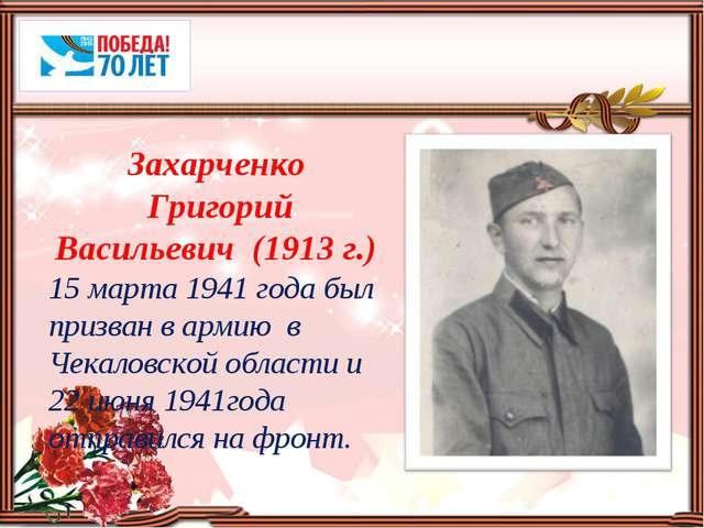 Захарченко Григорий Васильевич (1913 г.) 15 марта 1941 года был призван в арм...