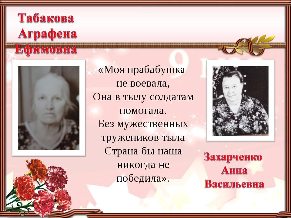 «Моя прабабушка не воевала, Она в тылу солдатам помогала. Без мужественных тр...