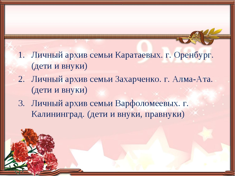 Личный архив семьи Каратаевых. г. Оренбург. (дети и внуки) Личный архив семьи...