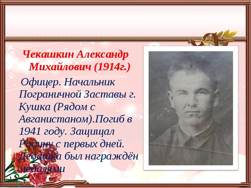 Чекашкин Александр Михайлович (1914г.) Офицер. Начальник Пограничной Заставы...