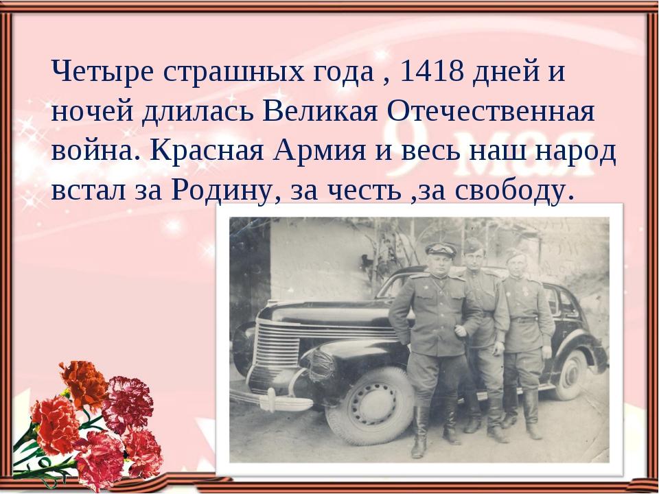 Четыре страшных года , 1418 дней и ночей длилась Великая Отечественная война....
