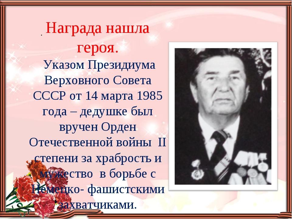 . Награда нашла героя. Указом Президиума Верховного Совета СССР от 14 марта...