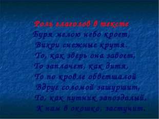 Роль глаголов в тексте Буря мглою небо кроет, Вихри снежные крутя. То, как з
