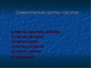 Семантические группы глаголов: а) глаголы движения, действия; б) глаголы зву
