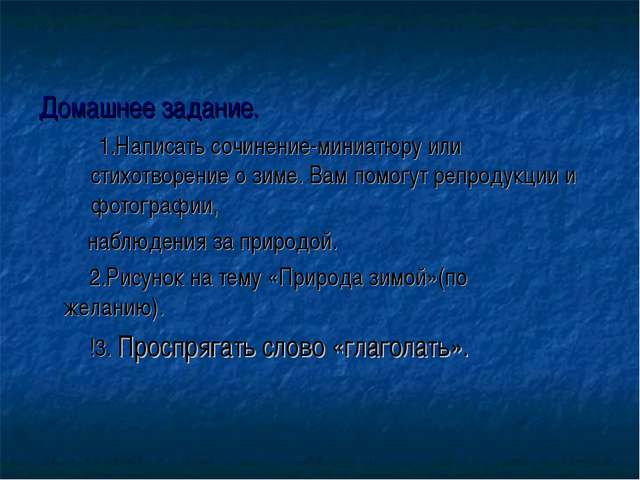 Домашнее задание. 1.Написать сочинение-миниатюру или стихотворение о зиме. Ва...