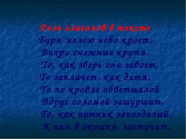 Роль глаголов в тексте Буря мглою небо кроет, Вихри снежные крутя. То, как з...