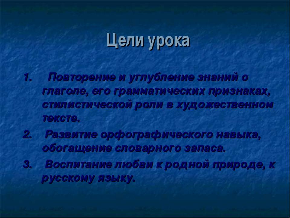 Цели урока 1. Повторение и углубление знаний о глаголе, его грамматических пр...