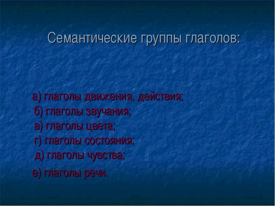 Семантические группы глаголов: а) глаголы движения, действия; б) глаголы зву...