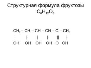Структурная формула фруктозы С6Н12О6 СН2 – СН – СН – СН – С – СН2           