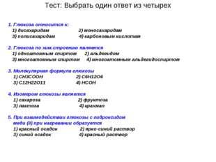 Тест: Выбрать один ответ из четырех 1. Глюкоза относится к: 1) дисахаридам 2)