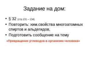 Задание на дом: § 32 (стр.131 – 134) Повторить: хим.свойства многоатомных спи