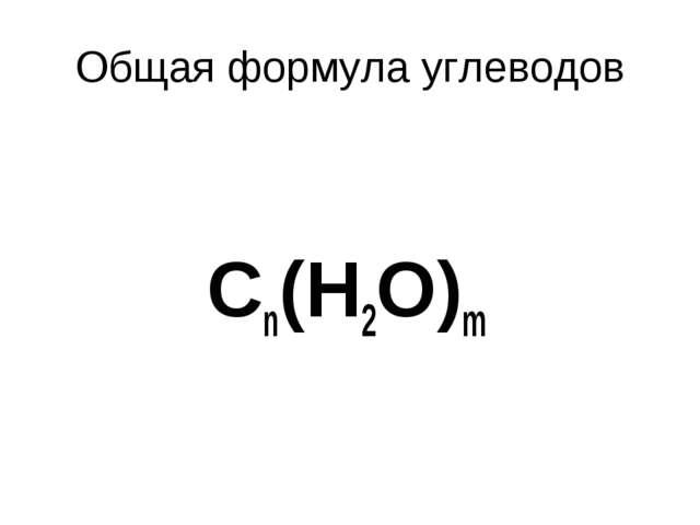 Общая формула углеводов Сn(Н2О)m