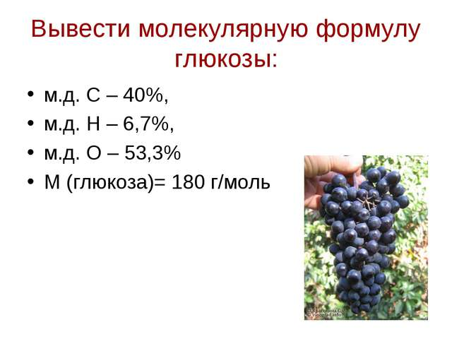 Вывести молекулярную формулу глюкозы: м.д. С – 40%, м.д. Н – 6,7%, м.д. О – 5...