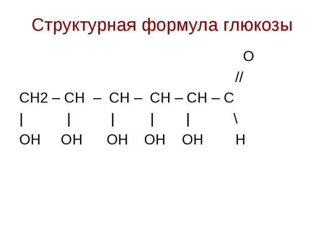 Структурная формула глюкозы О // СН2 – СН – СН – СН – СН – С           \ ОН...