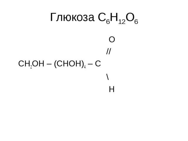 Глюкоза С6Н12О6 О // СН2ОН – (СНОН)4 – С \ Н